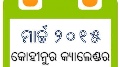 Photo of Odia Calendar 2015 – March Month 2015 : Kohinoor Calendar