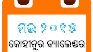Photo of Odia Calendar 2015 – May Month 2015 : Kohinoor Calendar