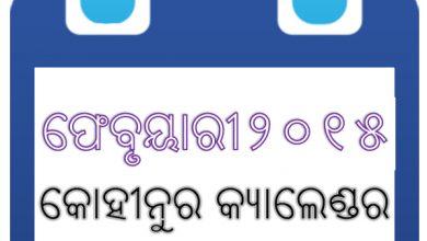 Photo of Odia Calendar 2015 – February Month 2015 : Kohinoor Calendar