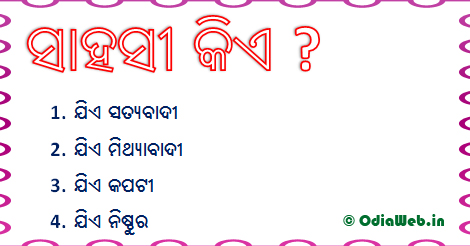 Odia Facebook Puzzle Comment Photo