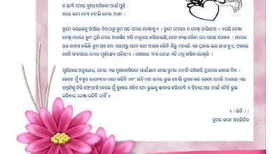 Photo of Odia Love Letter In Odia Language From Odia Lover