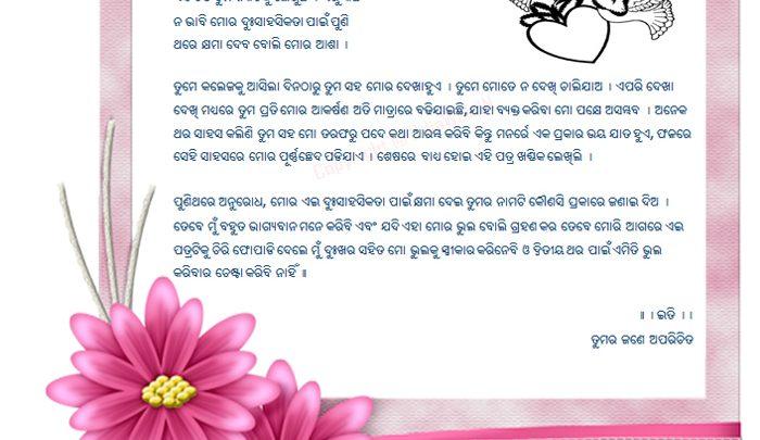 Odia Love Letter In Odia Language From Odia Lover