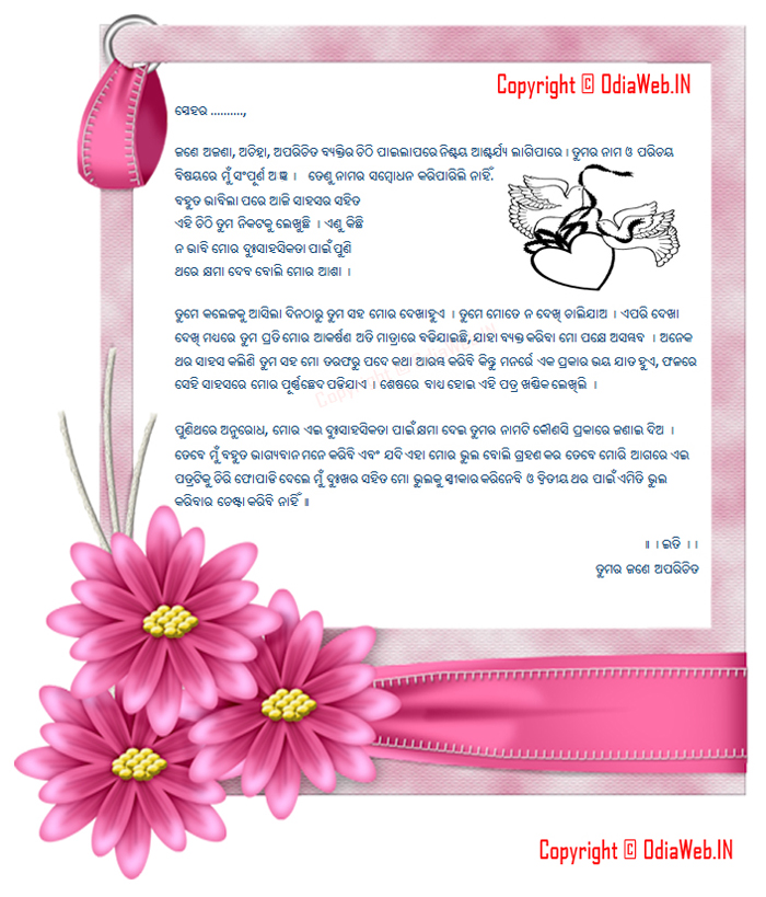 Odia Love Letter In Odia Language 2015