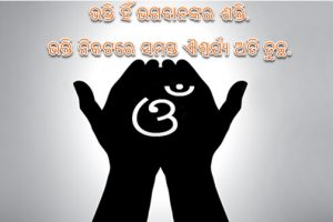 Odia Spiritual Inspirational Facebook Comment Photo Image