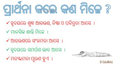 Photo of Odia Tips – Why To Pray Near God ?