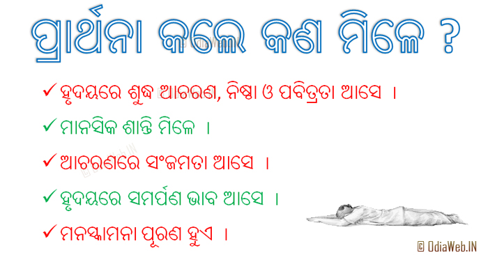 Odia Tips Why To Do Pray Near God