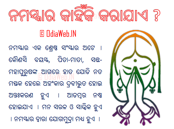 Odia Tips Why To Namaskara