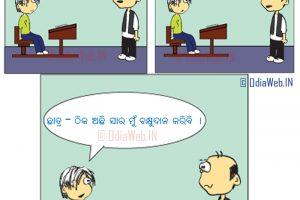 Oriya Jokes Teacher Student On Love