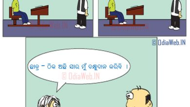 Photo of Odia Jokes Teacher Student On Love For Facebook