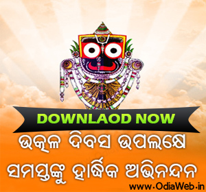 essay on utkal divas in odia