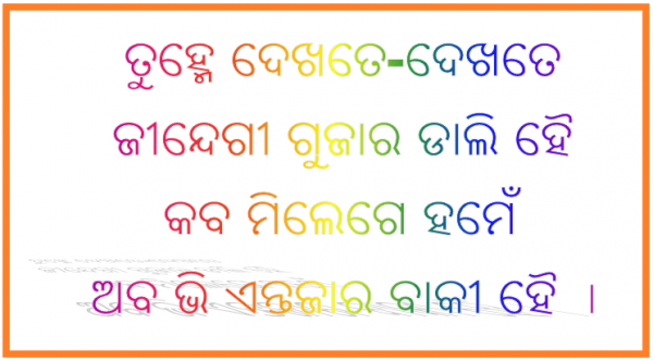 odia-shayari-in-hindi-language