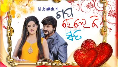Photo of Odia Film Gapa Hele Bi Sata Promo Mp3 Songs Download