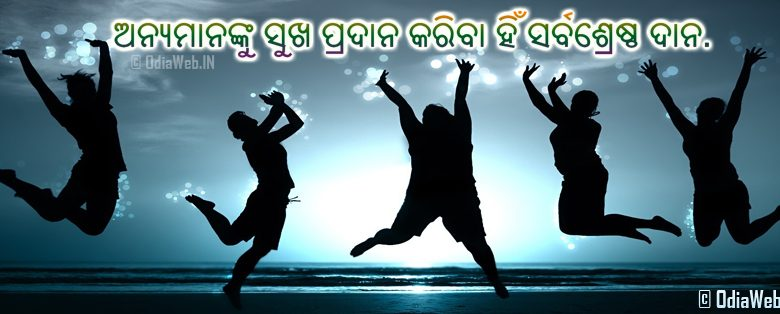 Photo of Odia Facebook Cover Motivational Photo Download