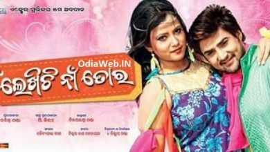Photo of Odia Film Lekhichi Na Taro Mp3 Songs