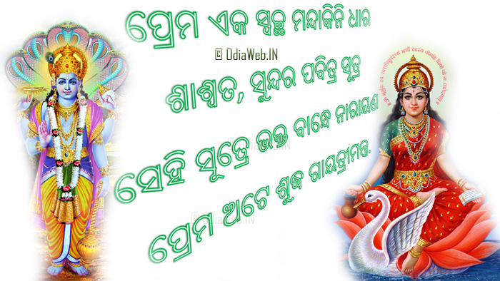 Odia Kabita Quote For Life in Image – Share with Whatsapp