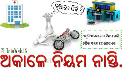 Photo of Odia Loka Katha O Natha – Facebook Comment Image