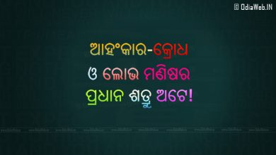 Photo of Odia Motivational Wallpaper Image 2015 Download