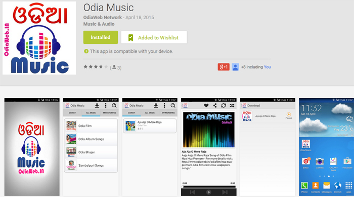 Odia-Music-Android-App