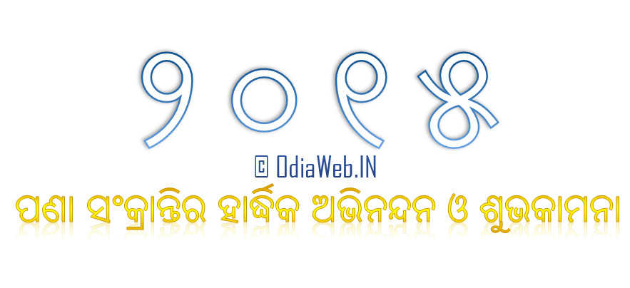 Odia New Year 2015 Pana Samkranti
