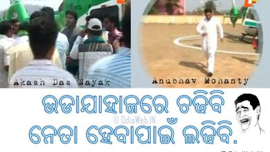 Photo of Odia Funny Comment Image of Anubhav Mohanty And Akash Das Nayak