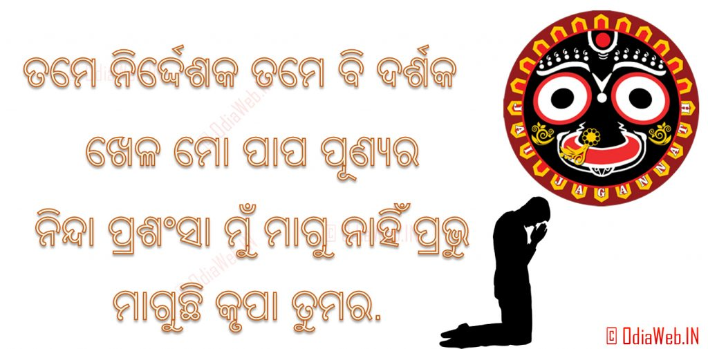 Odia Shayari Image On Shri Jagannath - Oriya Facebook Comment Image