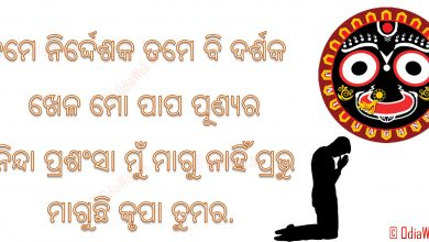 Photo of Oriya Shayari of Lord Jagannath Puri Quotes and Sms
