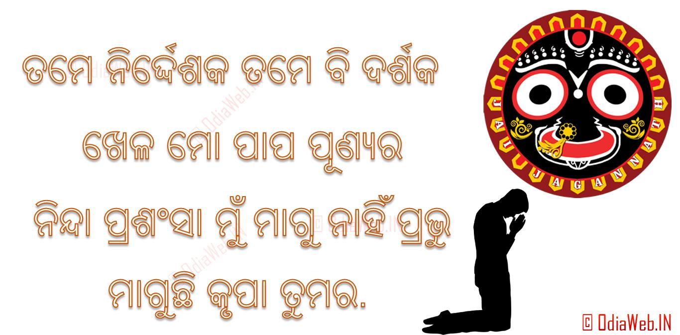 Odia Shayari Image On Shri Jagannath - Oriya Facebook Comment Image