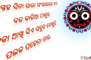 Oriya Kabita Of Shree Jagannath Image Facebook Comment