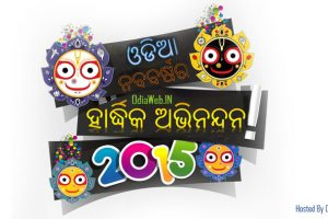 Pana Sankranti 2015 Odia New Year Wallpaper Photo