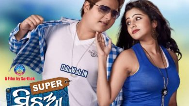 Photo of Odia Film Super Michhua Mp3 Songs Download