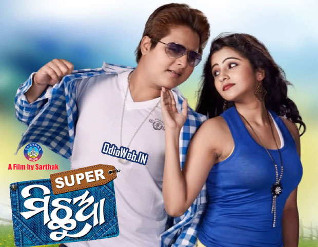 super-michhua-oriya-movie