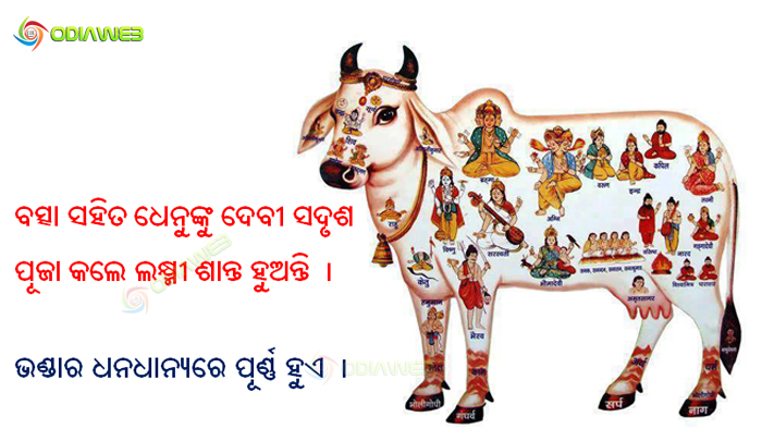 Cow-Puja-Significance-of-cow-puja