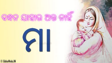 Photo of ମଦର୍ସ ଡେ ଅଭିନନ୍ଦନ – Best Wishes on Mothers Day in Odia Language