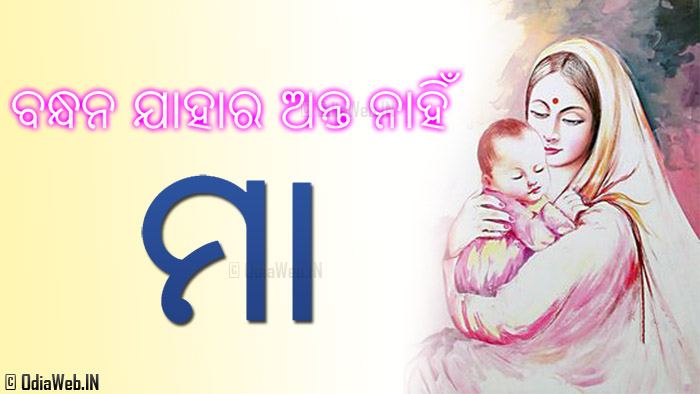 Mothers-day-odia-wishes-wallpaper-2015
