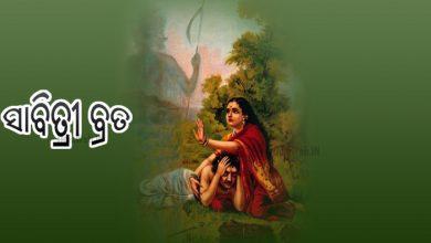 Photo of Sabitri Brata in Odisha – significance, wishes, image,date