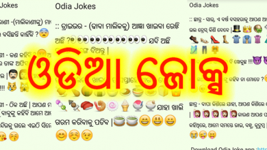 Photo of First Odia JOKES Android Application Download For Free