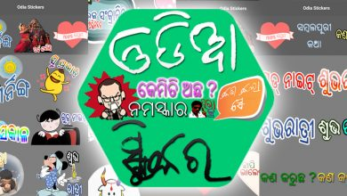 Odia Sticker Android App