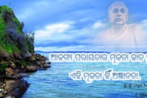 Inspirational-odia-quote-by-shree-shree-thakur-anukulchnadra-2015