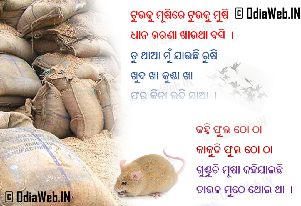Odia Poem For School Students and Child 2015