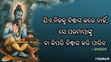 Photo of Odia Quote By Vyasadeva Send Sms