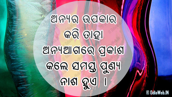 Odia Best Inspirational Message in Odia Language