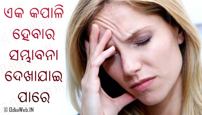 Odia Facts - headphone can cause migrane