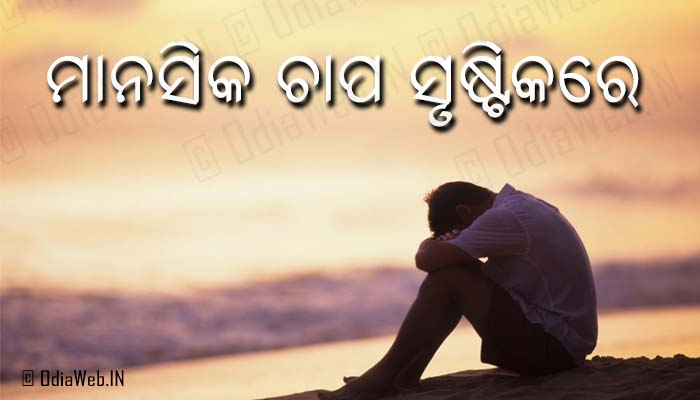 Odia Facts - headphone fuels depression