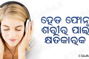 Odia Facts you should kow before using headphone