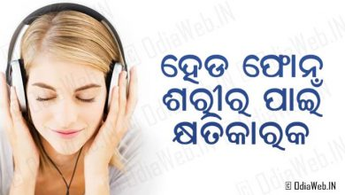 Photo of Top 5 Odia Facts You Should Know Before Using Headphone