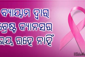 Odia Health Tips - Brest Cancer Can Be cured