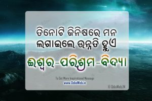 Odia Inspirational Message Quote in Odia Language on Life