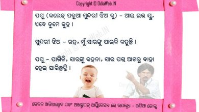 Photo of Odia Comedy Jokes By Papu Pom Pom For College Girl