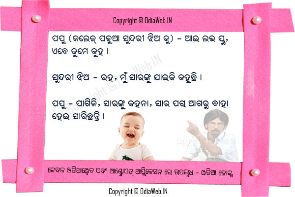 Odia Comedy Jokes By Papu Pom Pom For College Girl