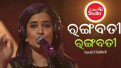 Photo of Odia Song Rangabati By Sona Mohapatra, Ram Sampath & Rituraj Mohanty – Coke Studio@MTV Season 4